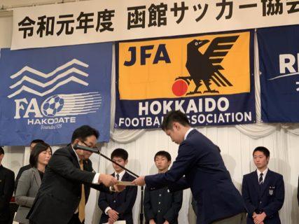 函館地区サッカー協会表彰式