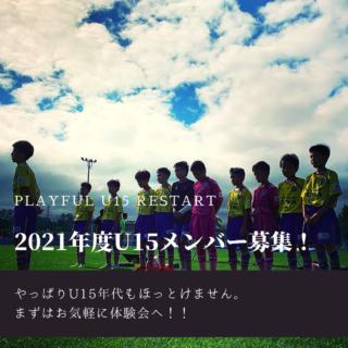 2021年度U15メンバー募集!!